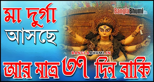 Maa Durga Asche 37 Din Baki - Maa Durga Asche Photo in Bangla