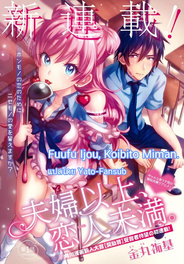Fuufu Ijou, Koibito Miman-ตอนที่ 1.1