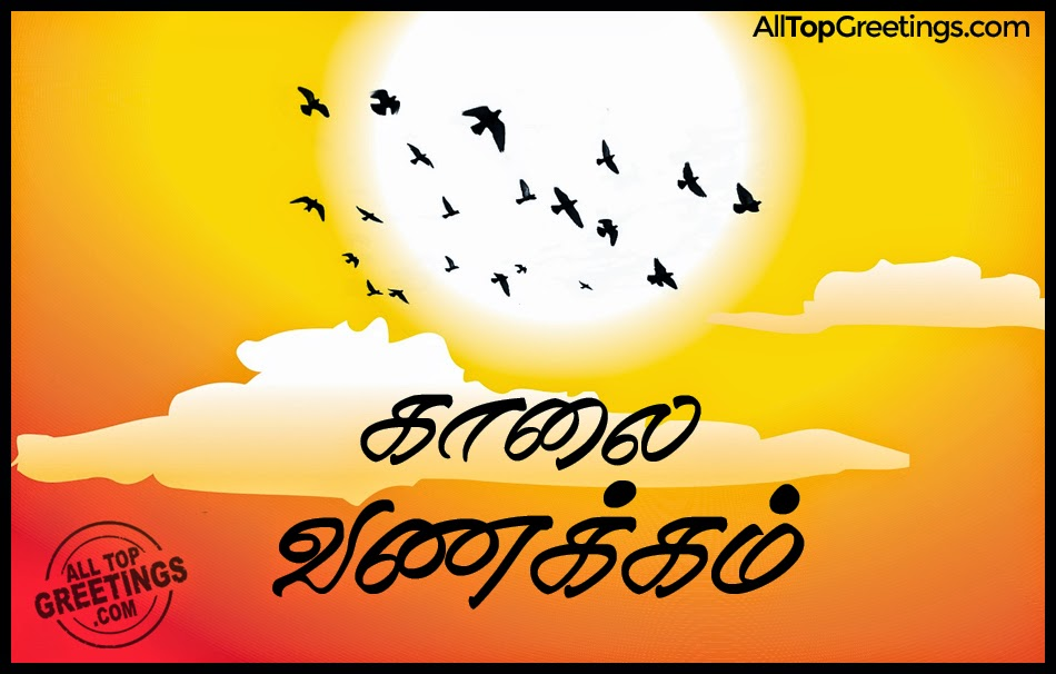 Nice tamil good morning greetings 2 all top greetings telugu nice tamil good morning quotations photos m4hsunfo