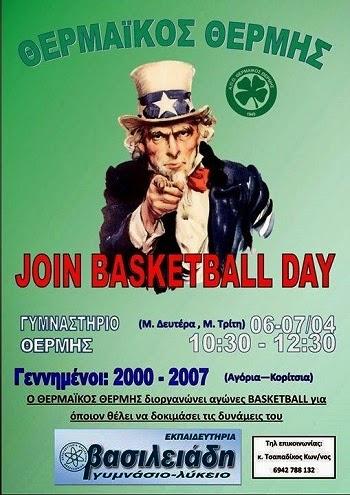 Basketball Day από το Θερμαϊκό Θέρμης