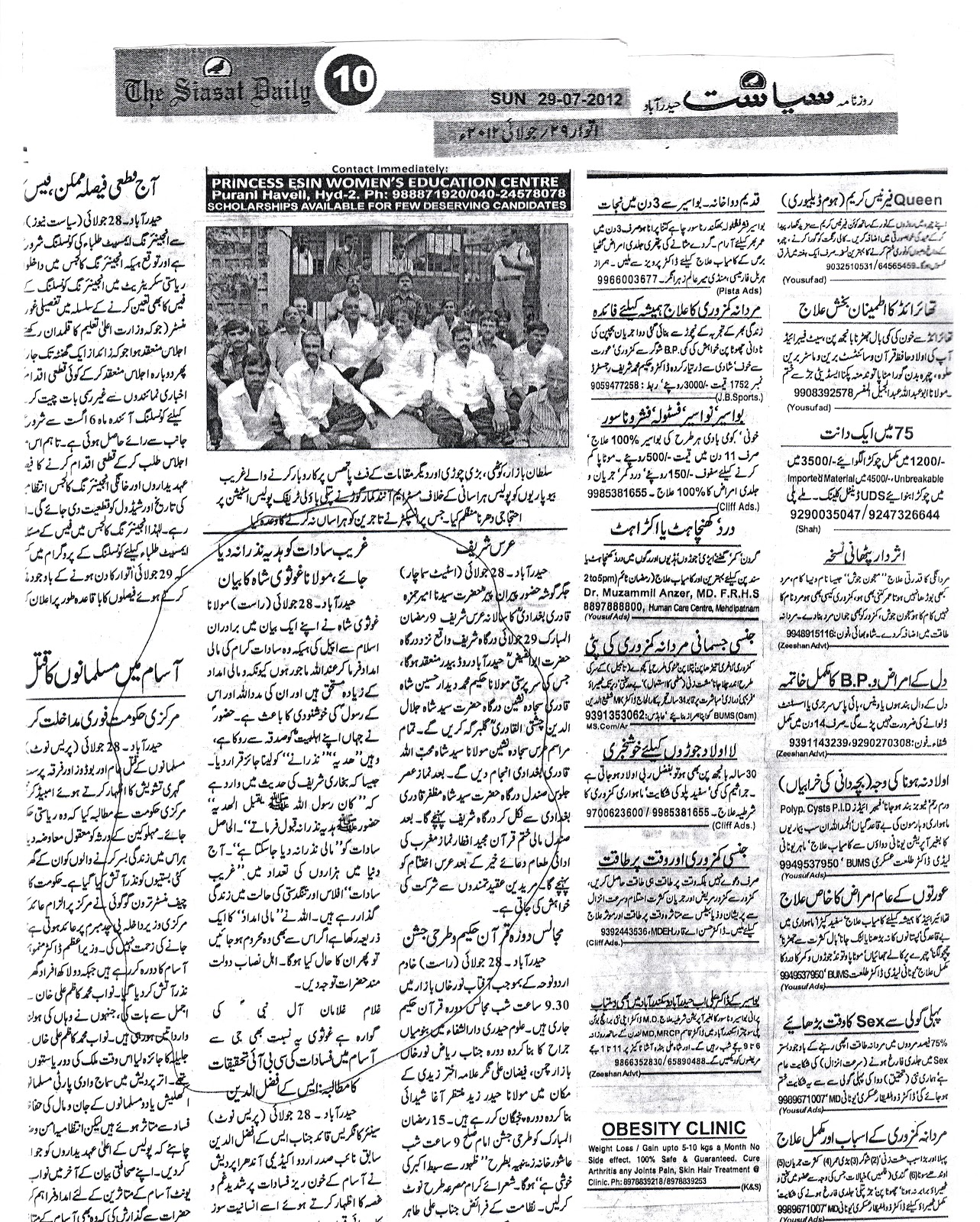 siasat paper today