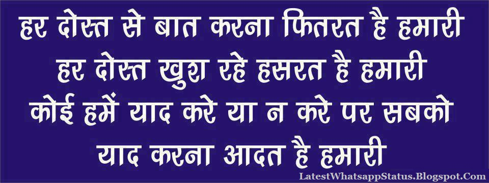 Happy Friendship Day Wishes in Hindi Text - Whatsapp Status Quotes