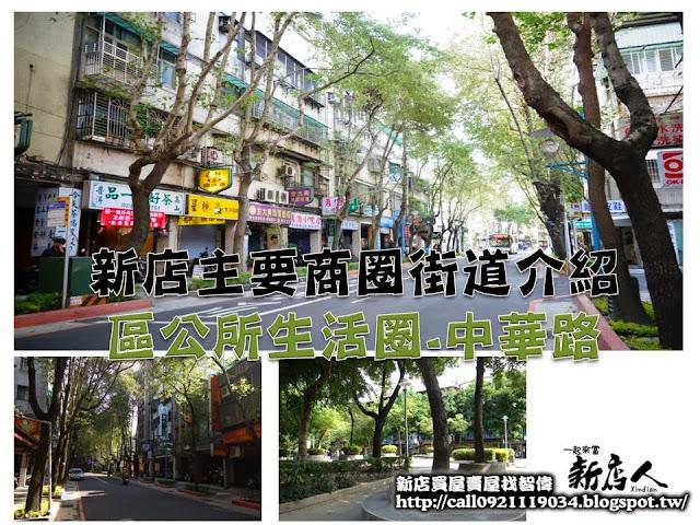 區公所商圈介紹(1)-中華路