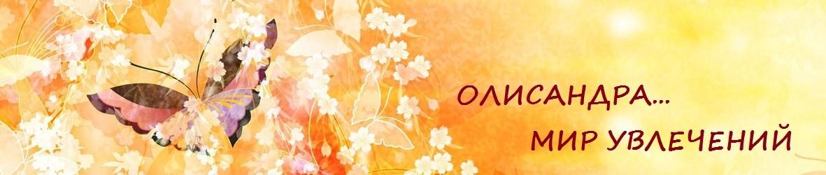 Олисандра...Мир увлечений