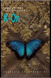ΚΩΝΣΤΑΝΤΙΝΟΣ ΠΑΠΑΧΑΡΑΛΑΜΠΟΣ: «K-On», ΠΟΙΗΣΗ, ΣΤΙΣ ΕΚΔΟΣΕΙΣ ΕΝΤΕΥΚΤΗΡΙΟΥ