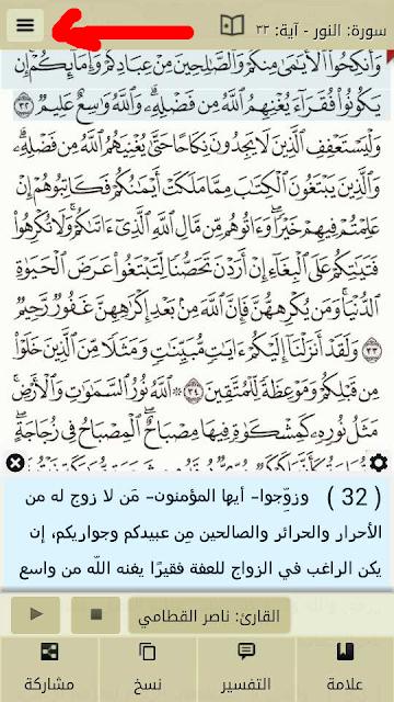 أقوى برامج القرآن الكريم: تلاوات، تفاسير، بحث، حفظ، ترجمة بوابة 2016 Screenshot_2015-10-0
