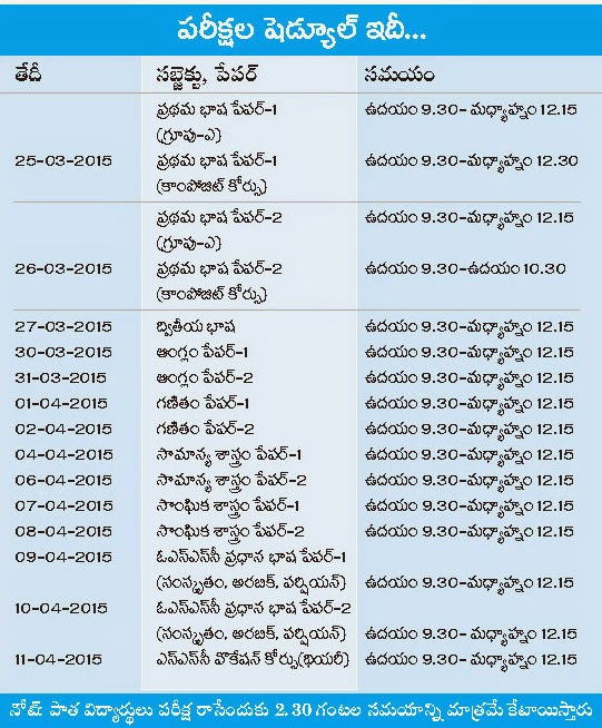 Telangana 10th class ssc exam time table 2016 ednewz for 10th time table 2016