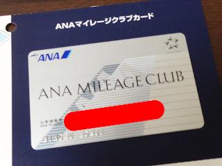 ANAマイレージクラブカードの画像