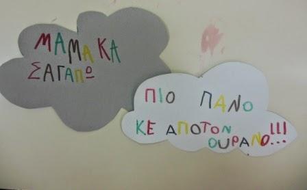 ΓΙΟΡΤΗ ΜΗΤΕΡΑΣ,