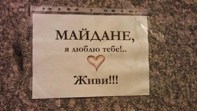 Майдане, я люблю тебе, живи!