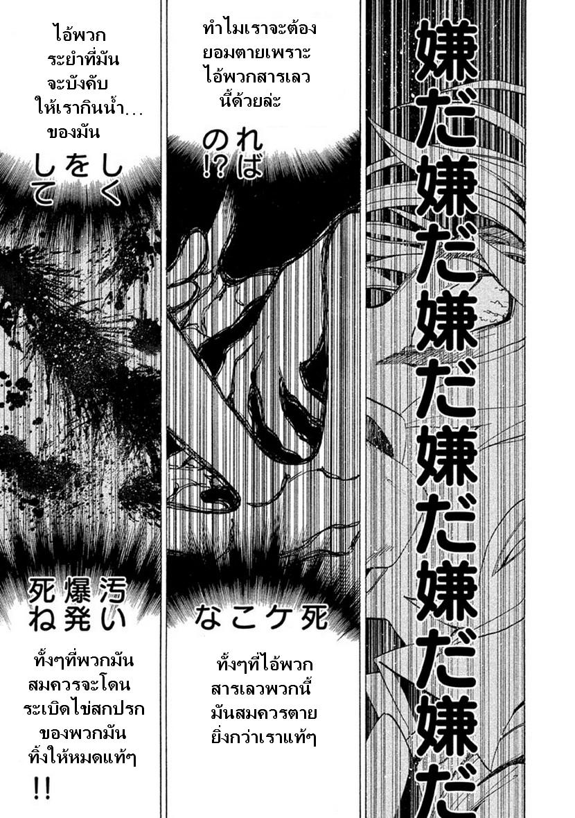 อ่านการ์ตูน Sentou Hakai Gakuen Dangerous 1 ภาพที่ 17
