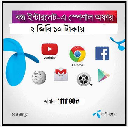GP bondho sim offer 2gb internet at 10taka January 2016