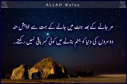 Mar Jaany Ka Bad Jannat Me Janny Ka Khahismand - Urdu isamic Grafics