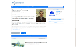 http://www.atomic-energy.ru/experts/prosvirnov-aleksandr-alekseevich