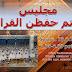 Jemputan Majlis Khatam Hafazan