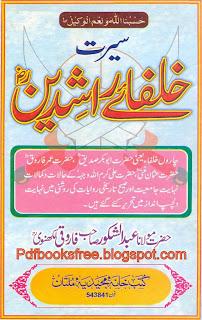 Khulafa-e-Rashideen By Maulana Abdul Shakoor Farooqi Lakhnavi