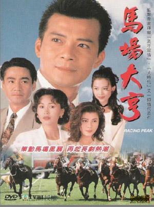 Ông Chủ Trường Đua - Racing Peak (1993) - FFVN - (40/40)