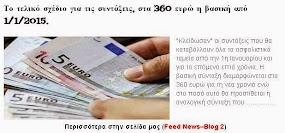 Το τελικό σχέδιο για τις συντάξεις, στα 360 ευρώ η βασική από 1/1/2015.