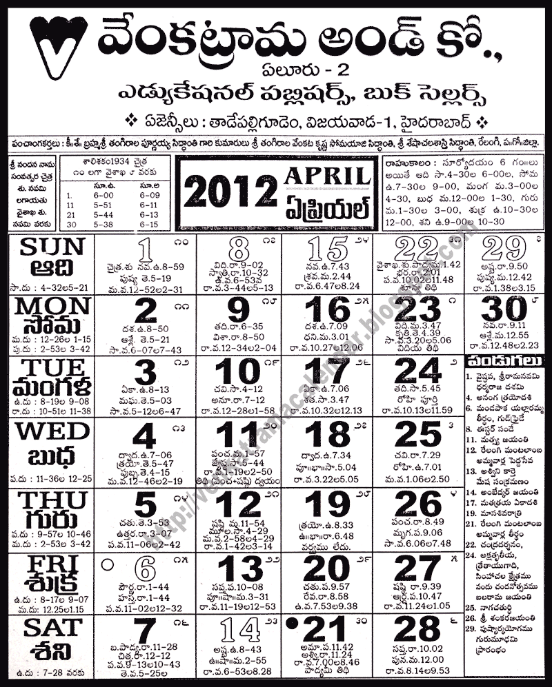April Venkatrama Co Calendar : Venkatrama telugu calendar co