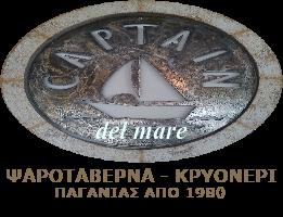 """ΨΑΡΟΤΑΒΕΡΝΑ """"Captain del mare"""" -"""
