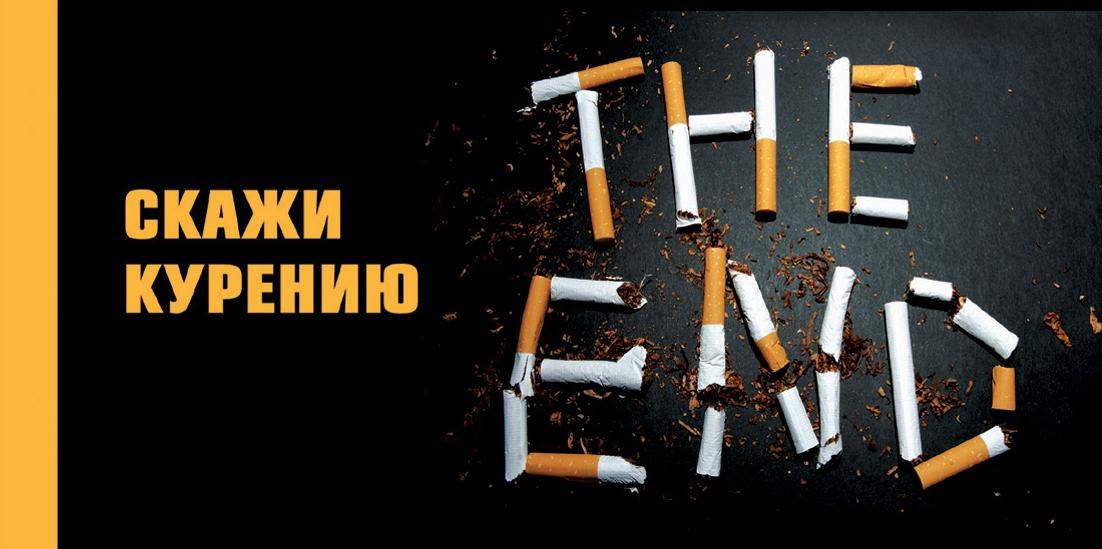 как бросить курить - препарат Табекс