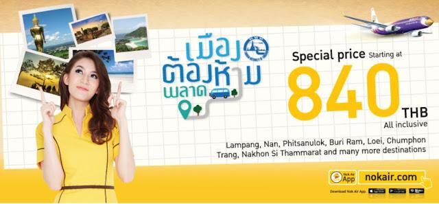 泰國鳥航 NokAir - 泰國內陸線促銷,曼谷出發清邁、清萊、布吉、蘇梅 $200起,只限3日。