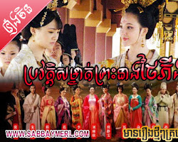 [ Movies ] Browat Samngat Preah Neang Tai Ping - Chinese Drama In Khmer Dubbed - Khmer Movies, Chinese movies, Series Movies