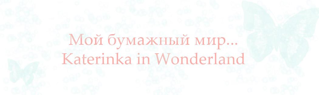 Мой бумажный мир...Katerinka in Wonderland