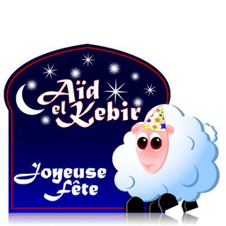 50 SMS Aid Al Adha 2015 -  SMS Aid El Kebir 2015