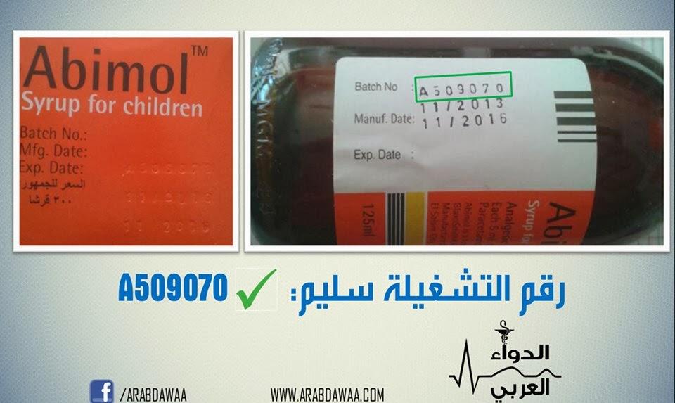 حقيقة سحب أدوية الاطفال فينتولين وأبيمول شراب من السوق المصري - الدواء العربي
