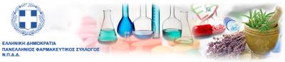 Το Blog του Πανελληνίου Φαρμακευτικού Συλλόγου