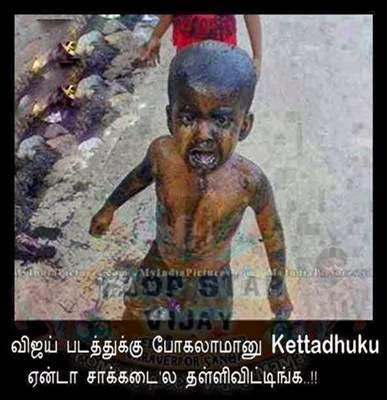 vijay ajith thala thalapathy troll memes   tamil funny pics