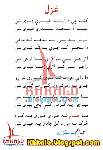 Khayyam Yousafzai Pashto Ghazal