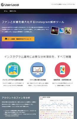 http://insta.userlocal.jp/