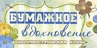 """Клуб """"Бумажное Вдохновение"""""""