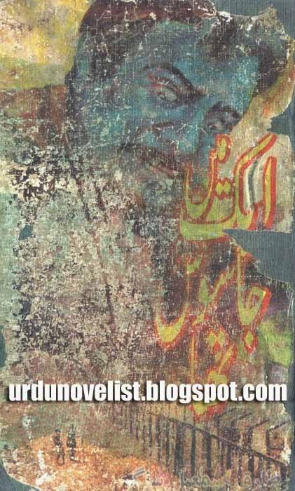Main Aik Jasoos Tha By Tariq Ismail Sagar