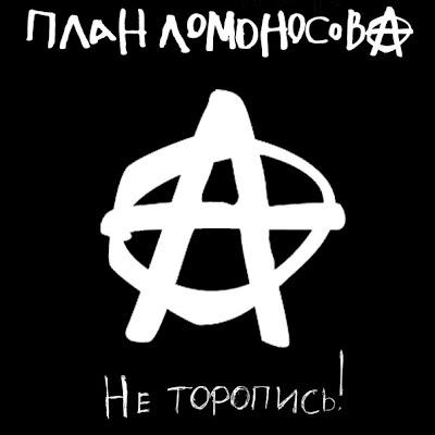 """ПЛАН ЛОМОНОСОВА """"Не торопись!"""""""