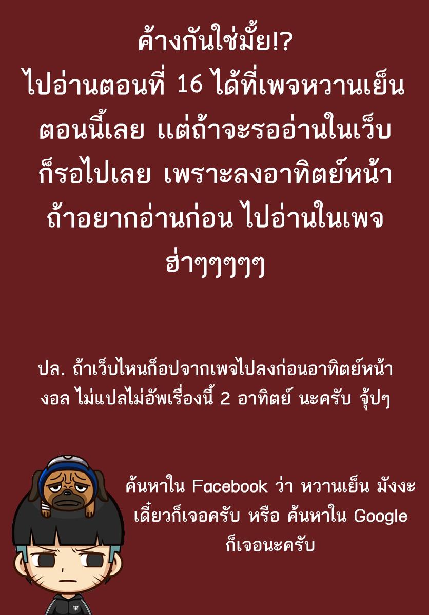 Jaryuu Tensei ตอนที่ 15 TH แปลไทย