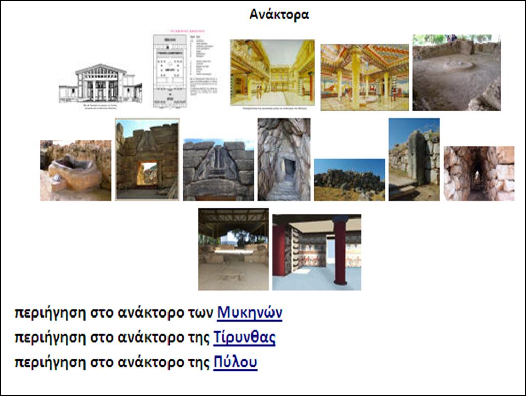 http://users.sch.gr/ipap/Ellinikos Politismos/Yliko/istoria/a-2-6-mikinaikos-Politismos.htm