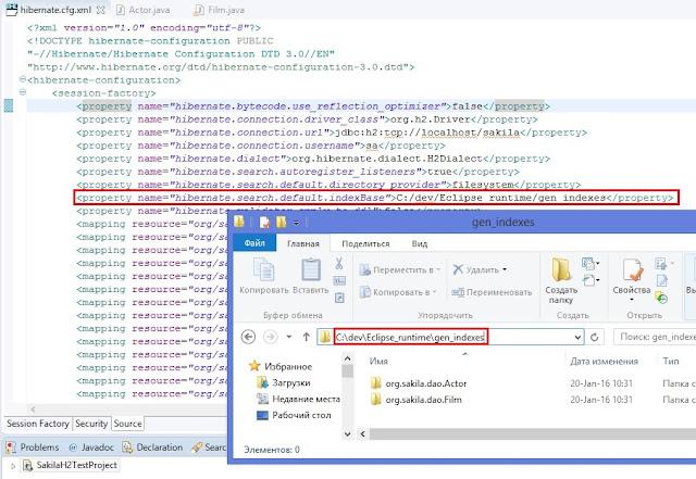 Screenshot for Hibernate Search configuration properties
