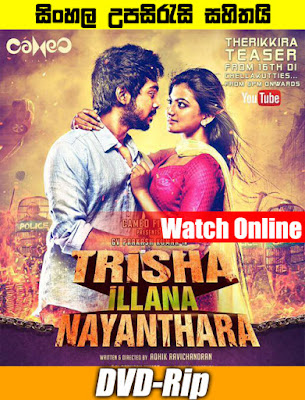 Trisha Illana Nayanthara 2015 Tamil Full Movie With Sinhala Subtitle