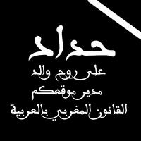 القانون المغربي بالعربية