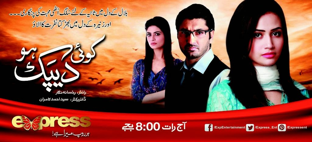 Koi Deepak Ho Express Entertainment Drama