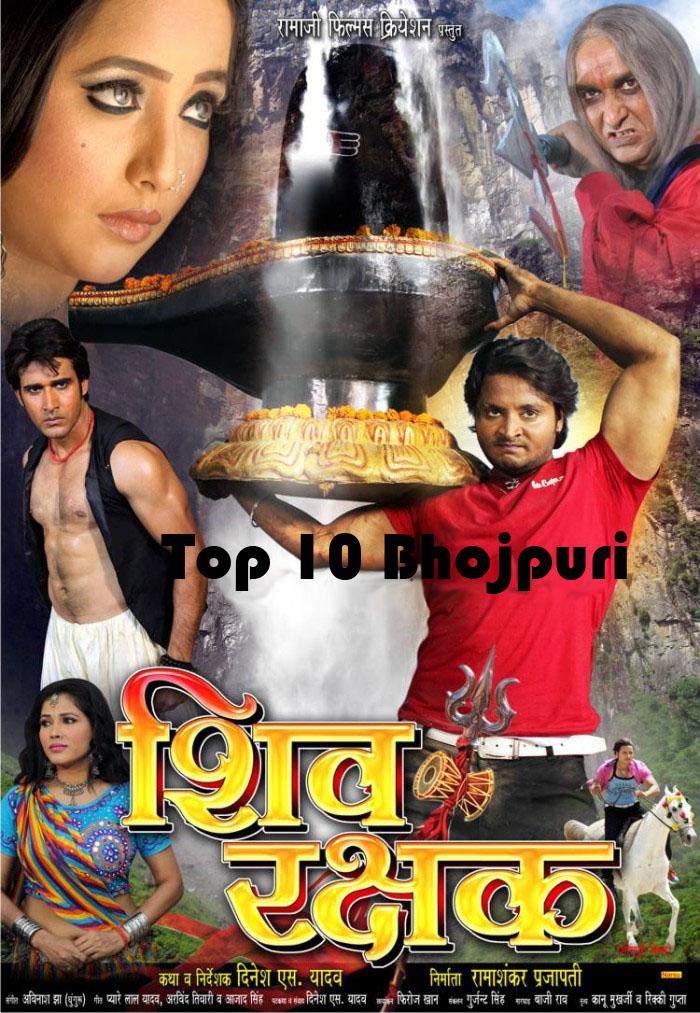 First look Poster Of Bhojpuri Movie Shiv Rakshak Feat Nishar Khan, Rani Chatterjee Latest movie wallpaper, Photos