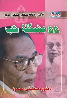 تحميل كتاب 55 مشكلة حب - مصطفى محمود PDF