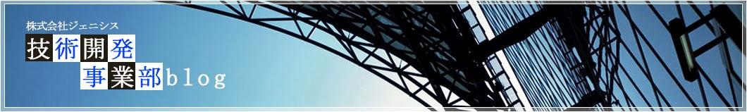 株式会社ジェニシス 技術開発事業部ブログ