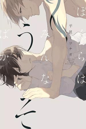 Bokura wa Minna Uso Bakari Manga