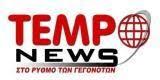 Ειδήσεις από την Πιερία και όλη την Ελλάδα