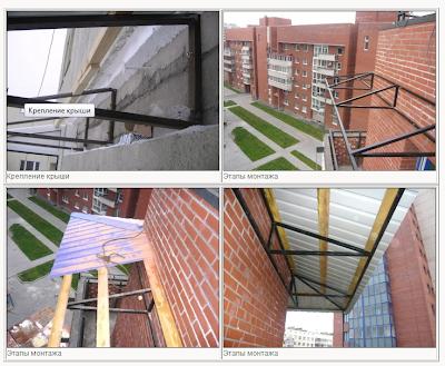 Как сделать независимую крышу на балконе ремонт своими рукам.