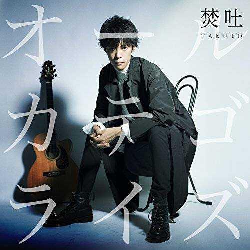 [Single] 焚吐 – オールカテゴライズ (2015.12.02/MP3/RAR)